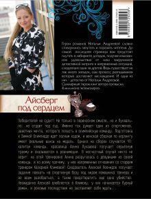 Обложка сзади Айсберг под сердцем Наталья Андреева