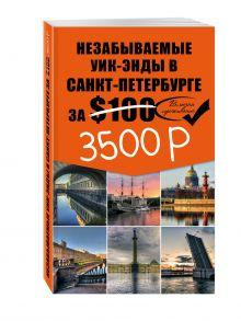 Незабываемые уик-энды в Санкт-Петербурге за 3500 рублей обложка книги