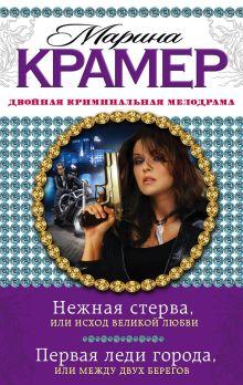 Крамер М. - Нежная стерва, или Исход великой любви. Первая леди города, или Между двух берегов обложка книги