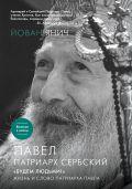 Павел, Патриарх Сербский. «Будем людьми!»: Жизнь и слово Патриарха Павла