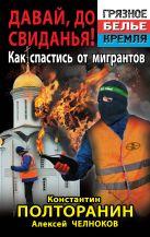 Полторанин К.М., Челноков А.С. - Давай, до свиданья! Как спастись от мигрантов' обложка книги