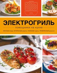 - Электрогриль обложка книги