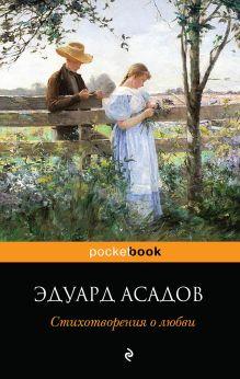 Обложка Стихотворения о любви Эдуард Асадов