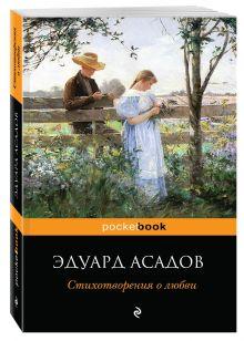 Асадов Э.А. - Стихотворения о любви обложка книги