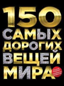 150 самых дорогих вещей мира