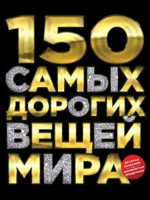 - 150 самых дорогих вещей мира обложка книги