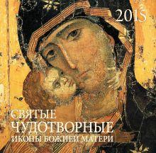 - Святые чудотворные иконы Божией Матери (настенный) обложка книги