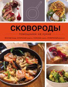 - Сковороды обложка книги