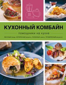 - Кухонный комбайн обложка книги