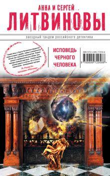 Обложка Исповедь черного человека Анна и Сергей Литвиновы