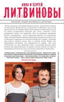 Обложка сзади Исповедь черного человека Анна и Сергей Литвиновы