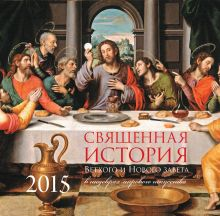 - Священная история Нового и Ветхого Завета. Шедевры живописи (настенный) обложка книги