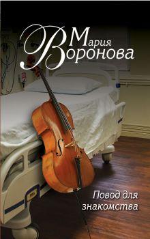 Воронова М.В. - Повод для знакомства обложка книги