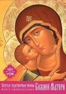 - Святые чудотворные иконы Божией Матери (календарь-книга) (серия Подарочные издания. Календари на 52 недели) обложка книги