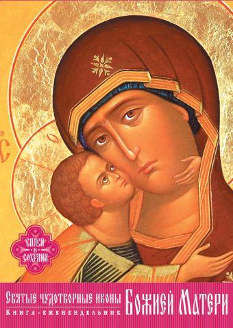 Святые чудотворные иконы Божией Матери (календарь-книга) (серия Подарочные издания. Календари на 52 недели)