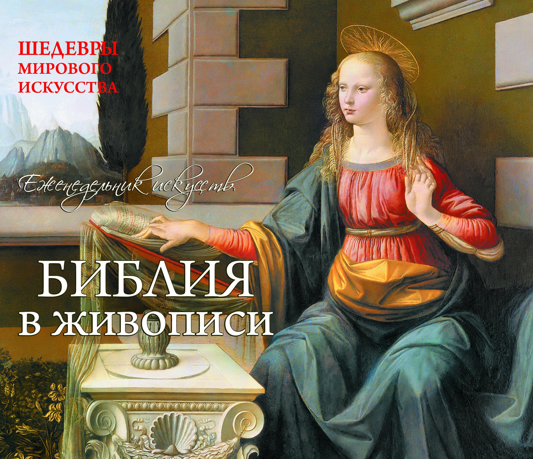 Библия. Шедевры мирового искусства (перекидной) ( серия Подарочные издания. Календари на 52 недели)