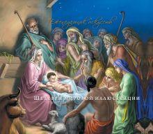 - Священная история в иллюстрациях Гюстава Доре (перекидной) обложка книги