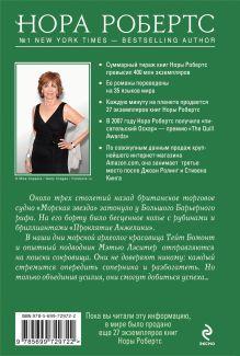 Обложка сзади Колье Анжелики Нора Робертс