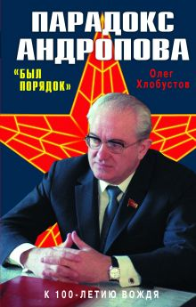 Парадокс Андропова. «Был порядок!» обложка книги