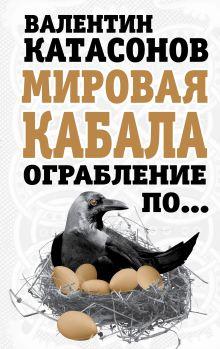 Катасонов В.Ю. - Мировая кабала. Ограбление по … обложка книги