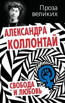 Коллонтай А. - Свобода и любовь обложка книги