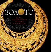 - Золото (комплект) обложка книги