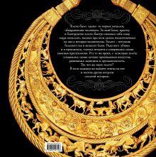 Обложка сзади Золото (комплект)