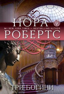 Робертс Н. - Три богини обложка книги