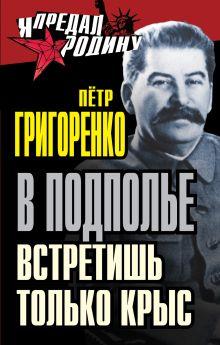 Григоренко П.Г. - В подполье встретишь только крыс обложка книги