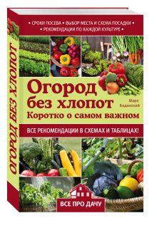 Боданский М.Д. - Огород без хлопот. Коротко о самом важном обложка книги