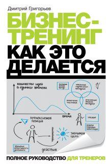 Григорьев Д. - Бизнес-тренинг: как это делается обложка книги