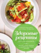 Здоровые рецепты доктора Ионовой