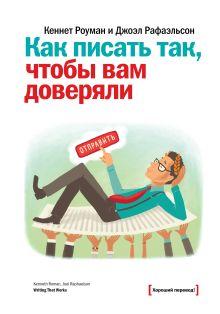 Роуман К.;  Рафаэльсон Д. - Как писать так, чтобы вам доверяли обложка книги