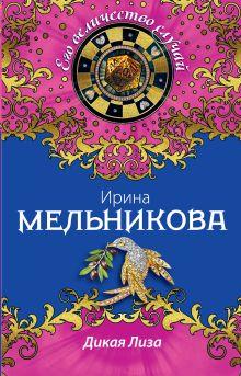 Мельникова И.А. - Дикая Лиза обложка книги