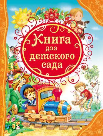 Книга для детского сада (ВЛС)