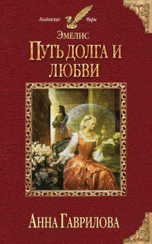 Гаврилова А.С. - Эмелис. Путь долга и любви обложка книги