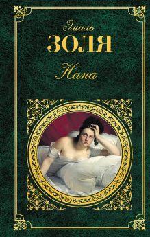 Золя Э. - Нана обложка книги