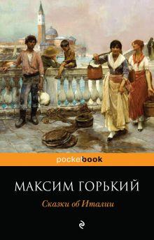 Горький М. - Сказки об Италии обложка книги