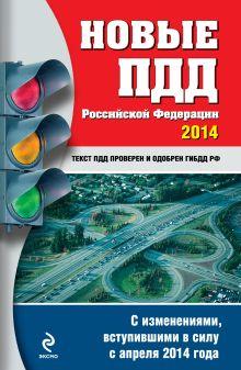 Новые ПДД РФ 2014 г. (с последними изменениями)