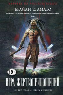 Д'Амато Б. - Игра жертвоприношений обложка книги