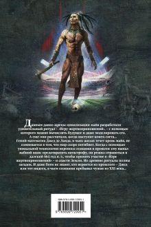 Обложка сзади Игра жертвоприношений Брайан Д'Амато