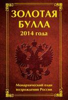 Баков А.А., Матюхина А.С. - Золотая булла 2014 года. Монархический план возрождения России' обложка книги