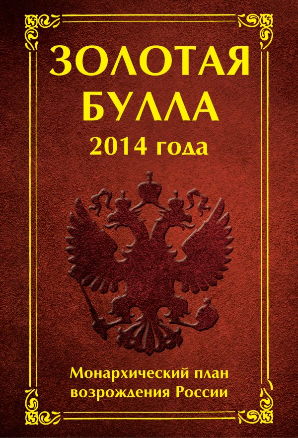 Золотая булла 2014 года. Монархический план возрождения России Баков А.А., Матюхина А.С.
