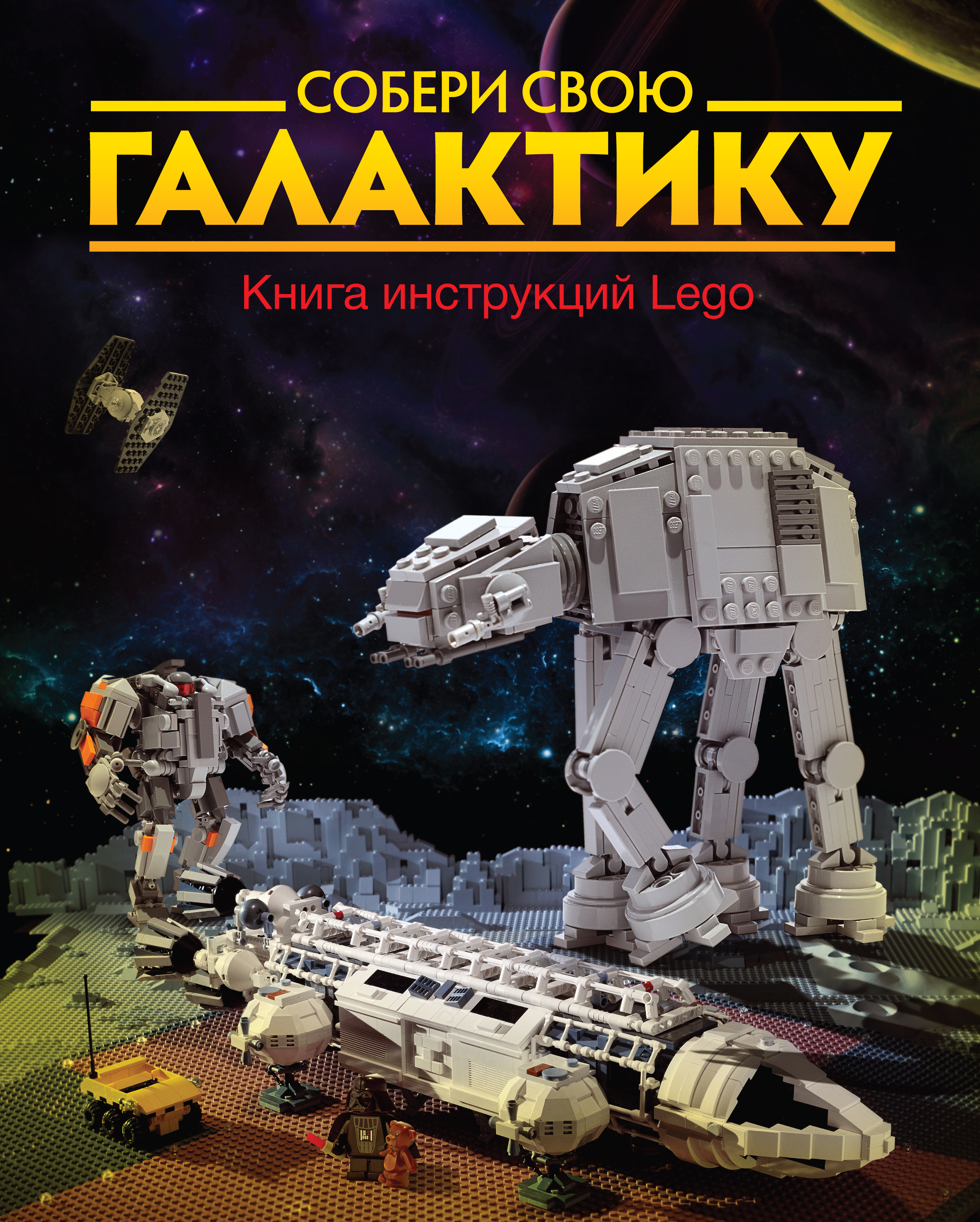 Собери свою галактику. Книга инструкций LEGO