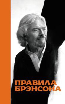 Под редакцией Маклимора Д. - Правила Брэнсона обложка книги