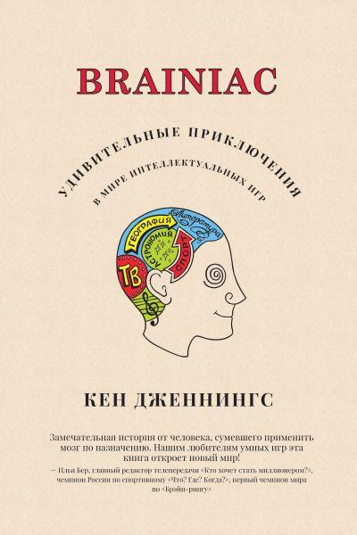 Brainiac: Удивительные приключения в мире интеллектуальных игр