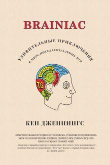 Дженнингс К. - Brainiac: Удивительные приключения в мире интеллектуальных игр обложка книги
