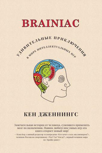 Brainiac: Удивительные приключения в мире интеллектуальных игр Дженнингс К.