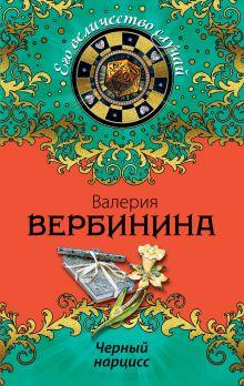 Черный нарцисс обложка книги