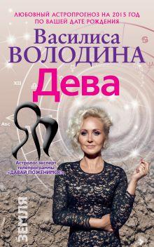 Володина В. - Дева. Любовный астропрогноз на 2015 год обложка книги